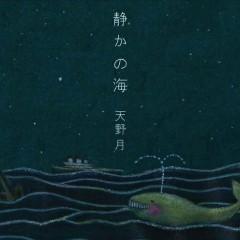 静かの海 (Shizuka no Umi)  - Tsuki Amano