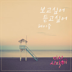 Start Again OST Part.26 - Hazel