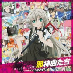 Haiyore! Nyaruko-san Original Soundtrack - Jashin Kyoku-Tachi CD2 No.2