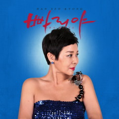 BBaria (Life Is Fun) (Single) - Han Seo Kyong