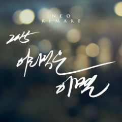 NEO REMAKE - Jung Jae Wook