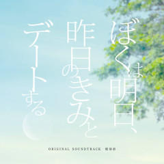 Boku wa Asu, Kino no Kimi to Date Suru Original Soundtrack