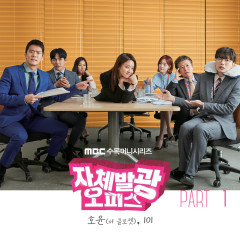 Radiant Office OST Part.1