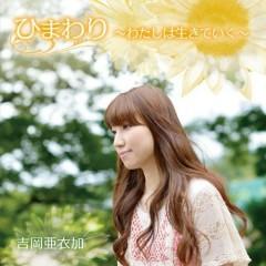 Himawari -Watashi ha Ikiteiku- - Yoshioka Aika