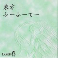 東方ふーふーてー (Touhou Fuufuutei) - Soy (Shou)