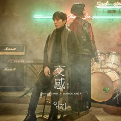 Empathy - Jung Yong Hwa,Sunwoo Junga