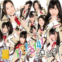 1,2,3,4,、ヨロシク!(1, 2, 3, 4, Yoroshiku!) - SKE48