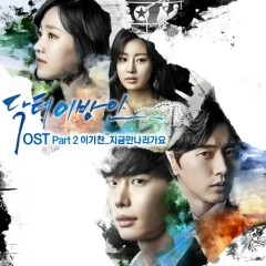 Doctor Stranger OST Part.2