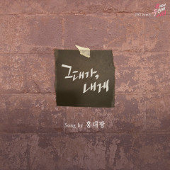 Second To Last Love OST Part.5
