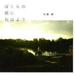 ぼくらの朝におはよう (Bokura no Asa ni Ohayo)