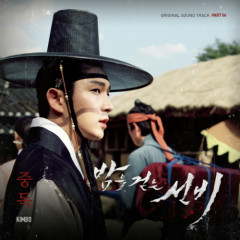Scholar Who Walks The Night OST Part.6  - Kimbo