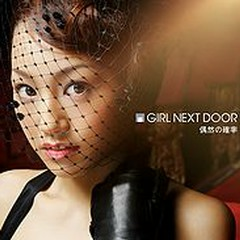 Guzen no Kakuritsu - GIRL NEXT DOOR