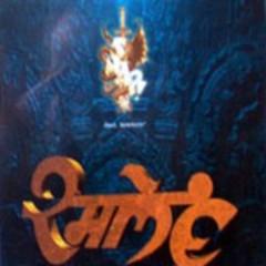 Rame (CD Single) - Snap!,Rukmani