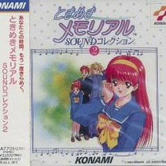 Tokimeki Memorial Sound Collection 2 - Tokimeki Memorial