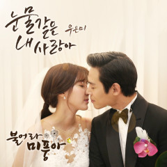Blow Breeze OST Part.22