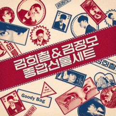 Goody Bag (2nd Mini Album) - HEE CHUL,KIM JUNG MO