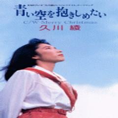 青い空を抱きしめたい (Aoi Sora Wo Dakishimete)
