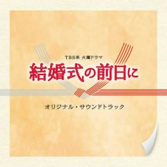 Kekkonshiki no Zenjitsu ni (TV Drama) Original Soundtrack
