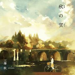 秋の空 (Aki no Sora)  - Aki no Sora
