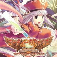 Atelier Judie ~Alchemist in Gramnad~ Original Soundtrack CD1 No.2