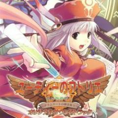 Atelier Judie ~Alchemist in Gramnad~ Original Soundtrack CD2 No.1