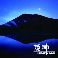 Himekami TV Omnibus - Himekami