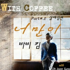 With Coffee Project Part.2
