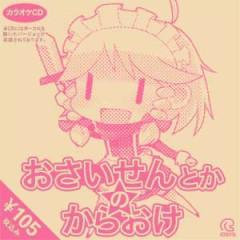 おさいせんとかのからおけ (Osaisen to ka no Karaoke)