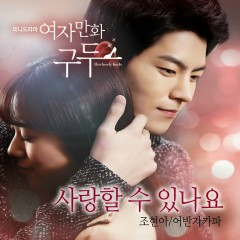 Her Lovely Heels OST Part 1