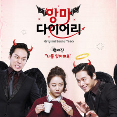 Devil's Diary OST