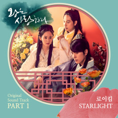 The King Loves OST Part.1 - Roy Kim