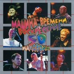 Машина Времени и Воскресенье. 50 на двоих (CD3) - Mashina Vremeni