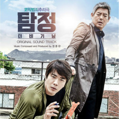 Detective OST