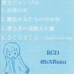 RGD4thAlbum  - Real Gou Dou