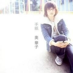 手紙 (Tegami) - Hanako Oku
