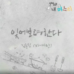 The Mother And Daughter-In-Law OST Part.2