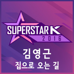 Superstar K 2016 Youngkeun Kim - On The Way Back Home - Kim Young Geun