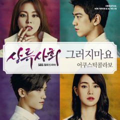 High Society OST