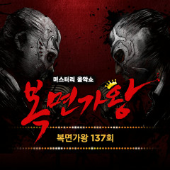 King of Mask Singer Ep.137