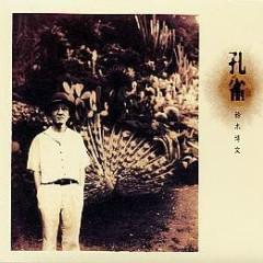 孔雀 (Kujyaku) - Hirobumi Suzuki