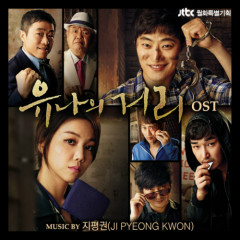 Yoona's Street OST