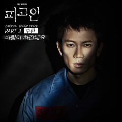 Innocent Defendant OST Part.3 - Suran