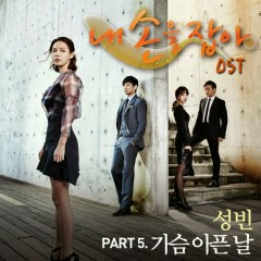 Take My Hand OST Part.5