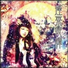 蓬莱姫譚 (Hourai-hime Tan)  - MyonMyon