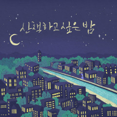 Night You Want To Take A Walk (Kpop)