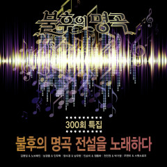 Immortal Song (Singing The Legend And Duets - Special Feature)