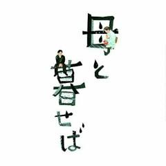Haha to Kuraseba Original Soundtrack - Ryuichi Sakamoto
