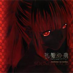 Mesu Hime no Toriko Haikousha no Seifuku Shoujo SOUND TRACK