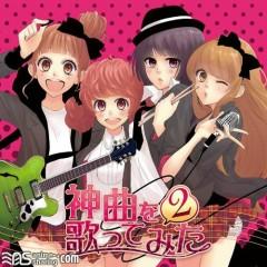 EXIT TUNES PRESENTS Kamikyoku Wo Utattemita 2