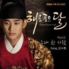The Moon Embracing The Sun OST Part 6